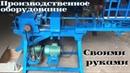 Самодельные станки для массового производства /|\ Homemade machines for mass production