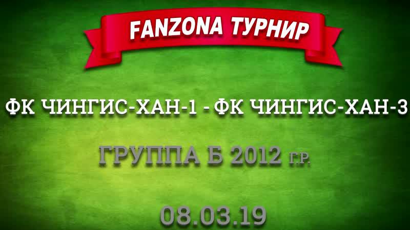 FANZONA турнир посвященный Цаган Сар 2019 2012г р Группа Б ФК Чингис хан 1 ФК Чингис Хан 3