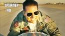 ТОП ГАН МАВЕРИК фильм 2020 ТРЕЙЛЕР на русском Том Круз Лучший стрелок 2 Боевик
