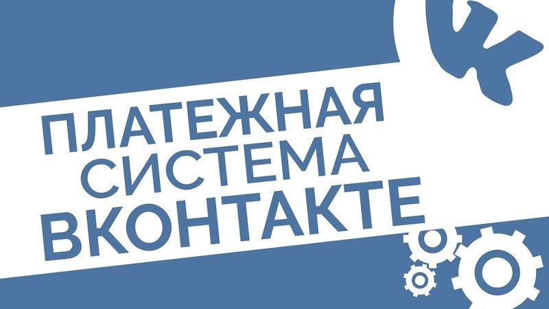VK Pay - новая платежная система ВКонтакте   Как принимать и отправлять платежи в ВК