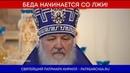 🎯 БЕДА НАЧИНАЕТСЯ СО ЛЖИ - Святейший Патриарх Кирилл РПЦ