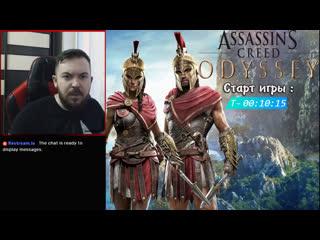 Стрим Вторая часть Assassin's Creed Odyssey 37Black