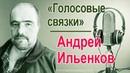 Андрей Ильенков Голосовые связки