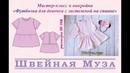 БЕСПЛАТНАЯ ВЫКРОЙКА МК Шьем футболку на пуговицах для девочки shveinaya_muza