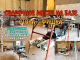Сварочное место на базе стола Фишка 6-8.5.19