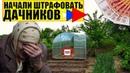 В России начали штрафовать дачников за теплицы