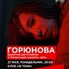 Горюнова   27 мая   16 Тонн