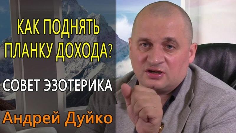 Как поднять планку дохода Совет эзотерика Андрея Дуйко Школа Кайлас