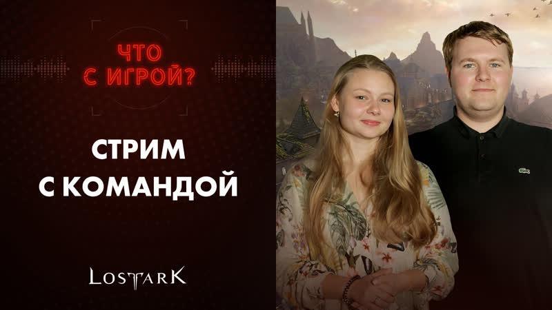 LOST ARK Что с игрой Подробности альфы и ЗБТ