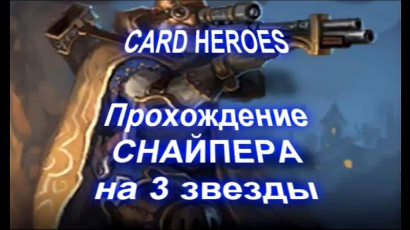 Card Heroes - (Пустыня Ветров) прохождение Молчаливого Снайпера на 3 звезды
