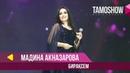 Мадина Акназарова - Бираксем / Tamoshow Music Awards 2019