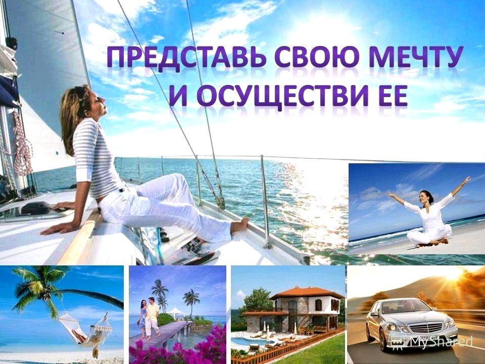 eсли есть мечта , то осуществи ее с компанией New Milenium Centr Ltd