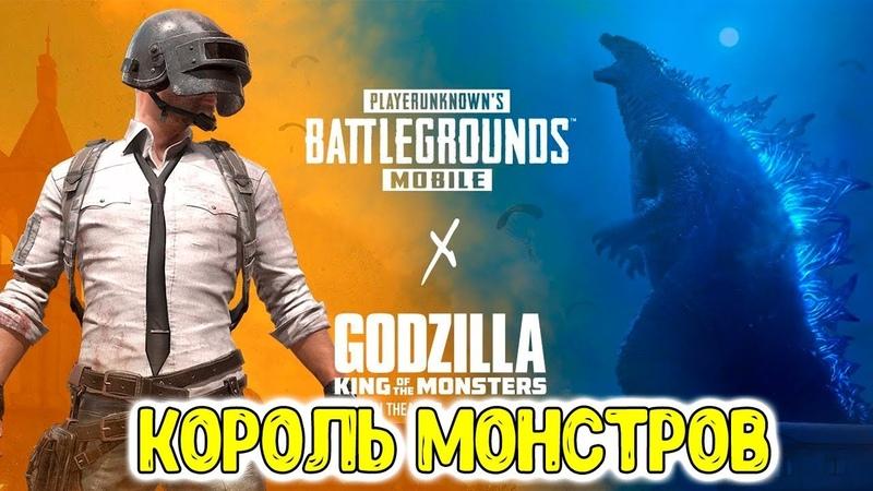 Годзилла в Пубг Мобайл / Godzilla in Pubg Mobile