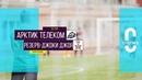Общегородской турнир OLE в формате 8х8. XII сезон. Арктик Телеком - Резерв-Джоки Джоя