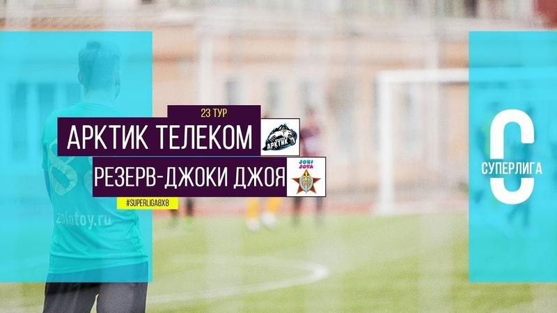 Общегородской турнир OLE в формате 8х8 XII сезон Арктик Телеком Резерв Джоки Джоя