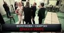 «Новые русские сенсации»: «Волочкова — Скиртач. Драка в эфире»