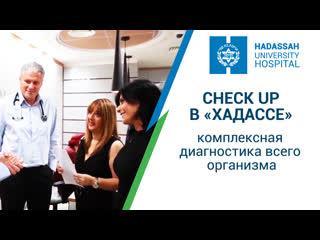 """Check up в клинике """"хадасса-медикал"""". комплексное обследование в израиле"""