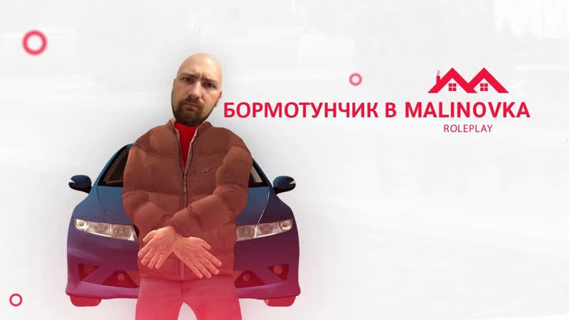 Бормотунчик ролеплеит в GTA Malinovka