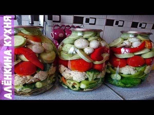 ОГОРОД В БАНКЕ ОВОЩНОЕ АССОРТИ С ШАМПИНЬОНАМИ РЕЦЕПТ КОНСЕРВАЦИИ НА ЗИМУ मिश्रित सब्जियां