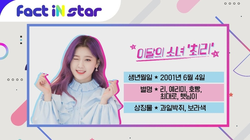 [SHOW] 190726 Choerry @ Fact iN Star (Star TMI)