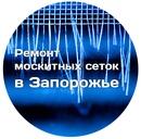 Ремонт и регулировка ПВХ окон/дверей в Запорожье