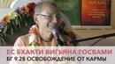 Бхакти Вигьяна Госвами Махарадж - БГ 9.28 Освобождение от кармы (Алматы 10-06-2018)