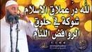 لله درعملاق الإسلام شوكة في حلوق الروافض ا 1