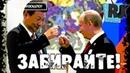 Путин ПОДАРИЛ Дальний Восток китайцам Чтопроизошло