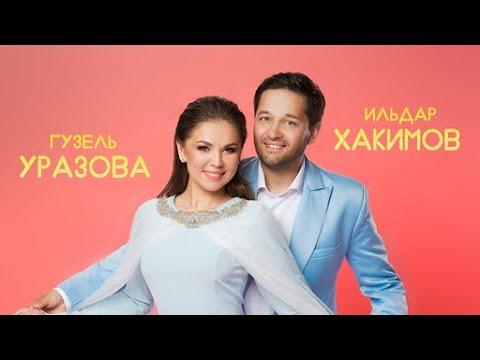 Сою дигэн тылсым - Гузель Уразова, Ильдар Хакимов