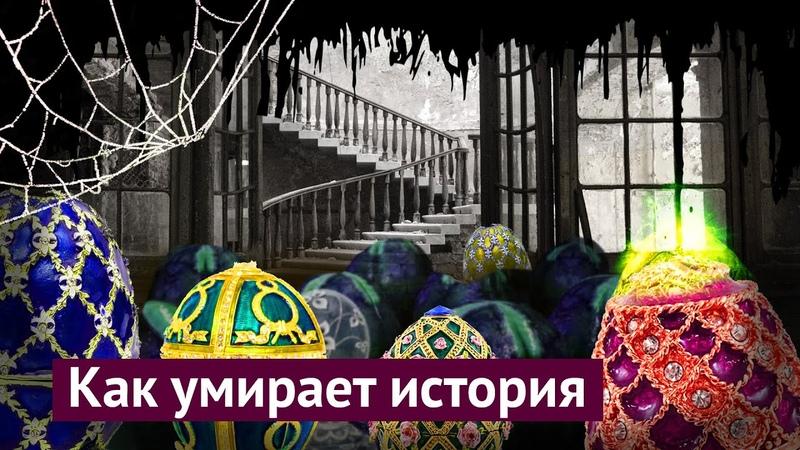 Фаберже позорная страница в истории России