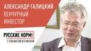«Мы вернулись в 90-е»: инвестор Галицкий о бизнесе после Крыма, проекте с Усмановым и «Яндексе»
