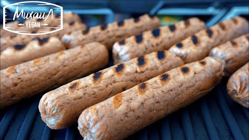 Колбаски домашние на гриле или как приготовить сосиски без мяса