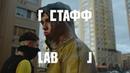 СТАФФ LAB