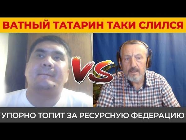 Ватный Татарин Таки Слился
