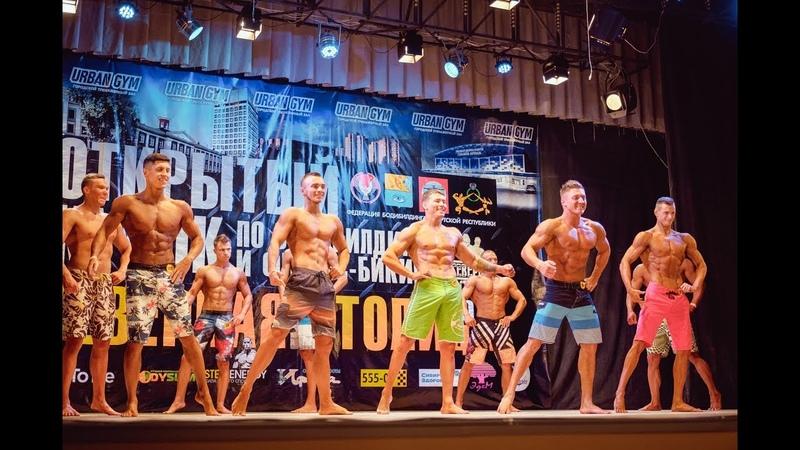 Пляжный бодибилдинг (Men's Physique) Чемпионат г.Глазов 2019г.