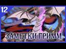 Озвучка AniRise Заметки Гримм 12 серия Grimms Notes The Animation Многоголосная озвучка