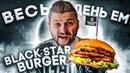 Весь день ем Black Star Burger / Все новое меню от Тимати