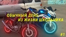 Обычный день из жизни школьника 1   Suzuki GSX-R600 k9   Yamaha YBR-125