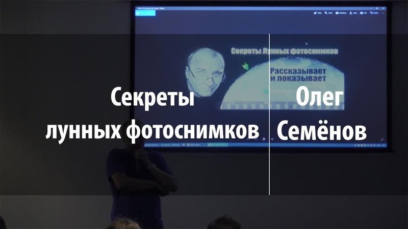 Секреты лунных фотоснимков | Олег Семёнов | Лекториум
