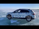 Купил Kia Rio X-Line 2019. Тэстим на льду.