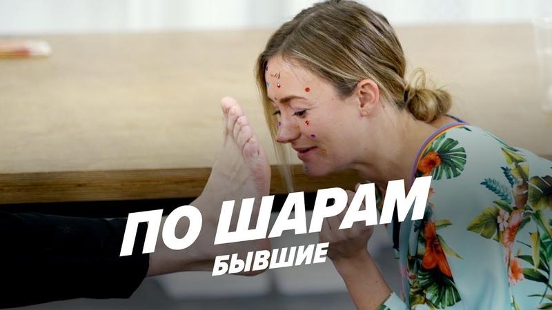 Страх-понг с бывшей (Smetana TV: Вася vs Женя) | ПО ШАРАМ | ЦУЕФА