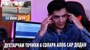 ХАП НАШИНЕН/ДУХТАРЧАИ точика АЛОБ САР ДОДАН/ДУХТАРЧАИ 6 СОЛА / Хабари нохуш аз Душанбе