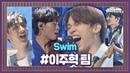 온몸이 시원해지는 청량함! 이주혁 팀 ′Swim′♬ #본선4라운드 슈퍼밴드 SuperBand 11