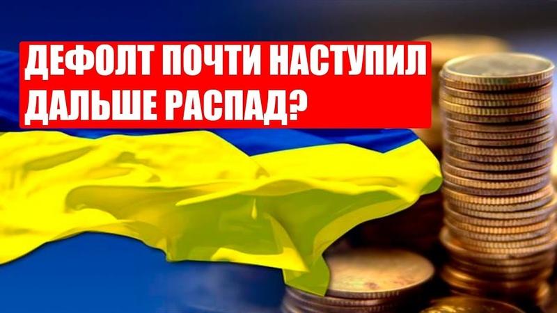 Дефолт неизбежен: Украина не сможет отдать платеж по кредиту в мае