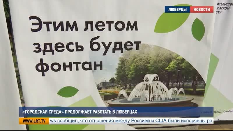 Игорь Коханый принял участие в заседании общественного совета проекта Городская среда в Люберцах