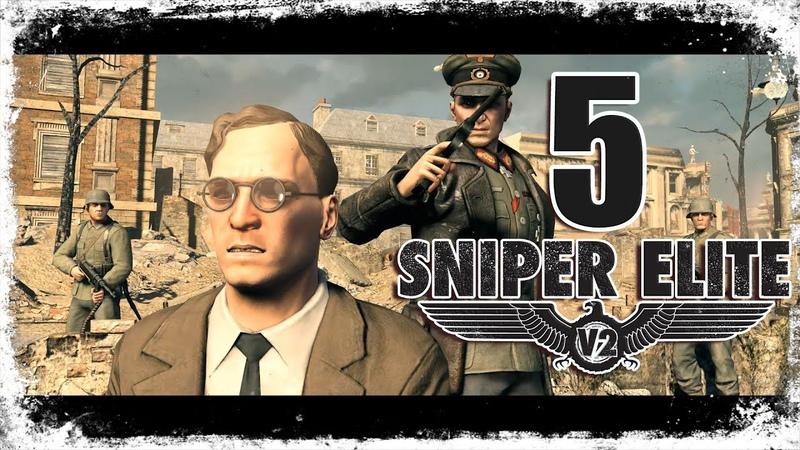 Опернплац Sniper Elite V2 Часть 5