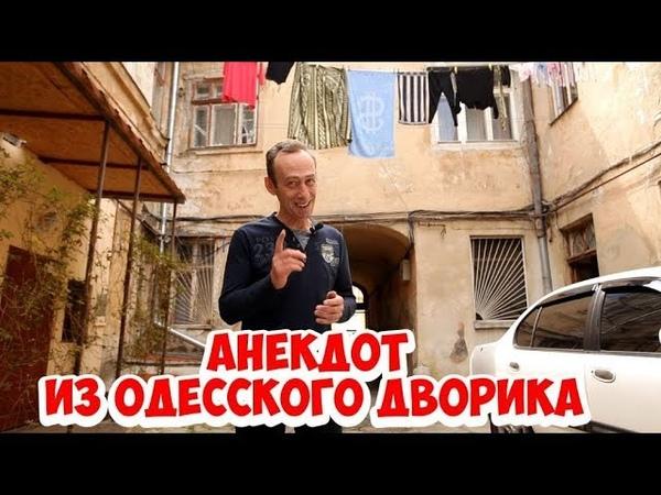 Смешной анекдот из одесского дворика! Анекдот про любовницу!