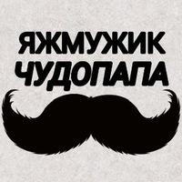 ЯЖМУЖИК И ЧУДОПАПА Великий Новгород