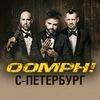 Oomph! | 7.10.2019 | Санкт-Петербург