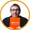 Ицхак Пинтосевич  | Системное развитие личности